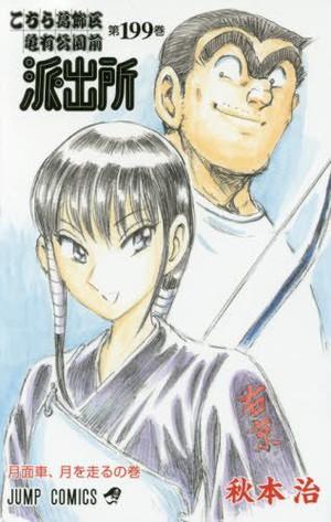 200 tomes, record du manga le plus long pour Kochikame ! Kochikame-199-small