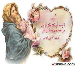 الام-امي الحنونة واعيادها-هدية الام الغالية /المهندس .سعيد الاعور  203762