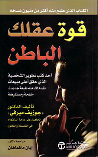 حصرياااا , من اشهر الكتب حول العالم:: كتاب قوه عقلك الباطن 671