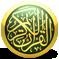 المكتبة القرآنية الحصرية : كل شئ عن القرأن الكريم 400 جيجا حصرياً Icon_quran