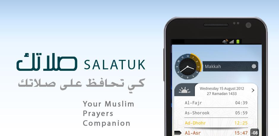 أفضل 3 تطبيقات إسلامية للأندرويد Salatuk