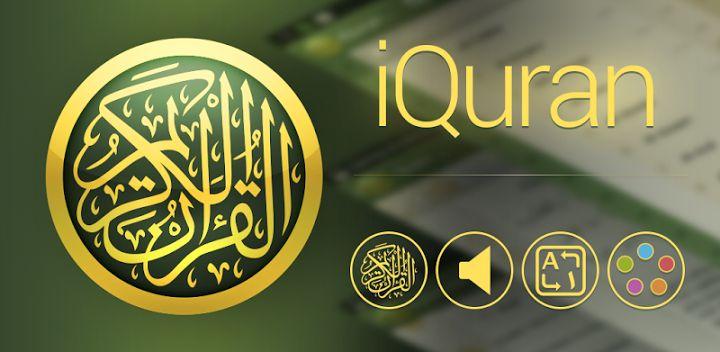 أفضل 3 تطبيقات إسلامية للأندرويد IQuran-Pro