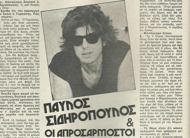 Παύλος Σιδηρόπουλος & Οι Απροσάρμοστοι - Συνέντευξη του στο Ποπ & Ροκ τον Σεπτ. του 1982  Paulos_sidhropoulos_5