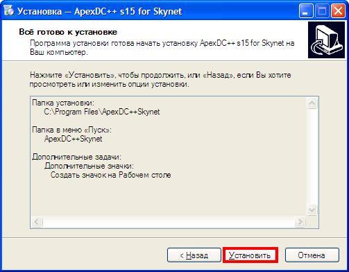 Инструкция пользователя ApexDC++ 0.4.0 Install10