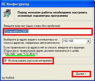 Инструкция пользователя ApexDC++ 0.4.0 Install12