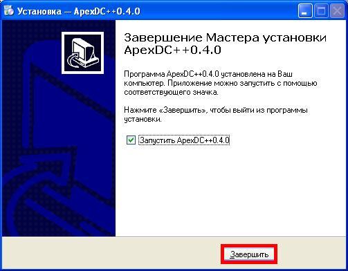 Инструкция пользователя ApexDC++ 0.4.0 Install13