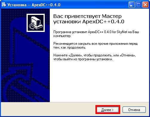 Инструкция пользователя ApexDC++ 0.4.0 Install4