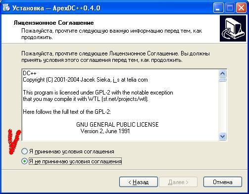 Инструкция пользователя ApexDC++ 0.4.0 Install5