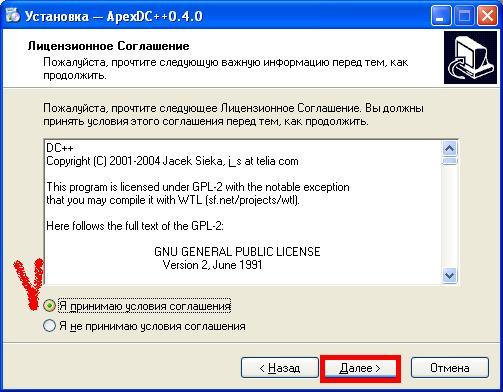 Инструкция пользователя ApexDC++ 0.4.0 Install6