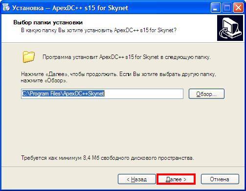 Инструкция пользователя ApexDC++ 0.4.0 Install7