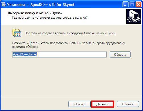 Инструкция пользователя ApexDC++ 0.4.0 Install8