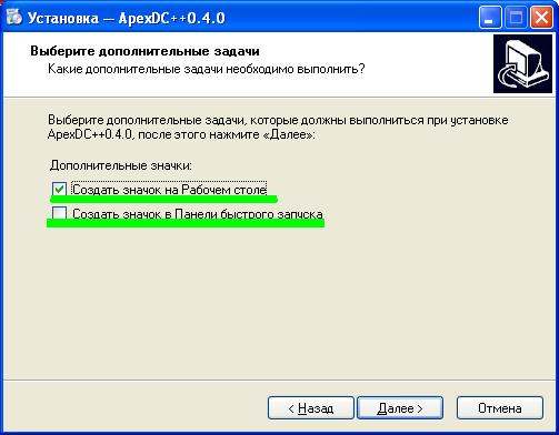 Инструкция пользователя ApexDC++ 0.4.0 Install9