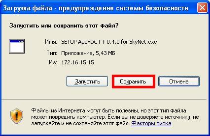 Инструкция пользователя ApexDC++ 0.4.0 Load1