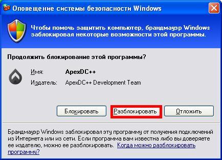 Инструкция пользователя ApexDC++ 0.4.0 Use14
