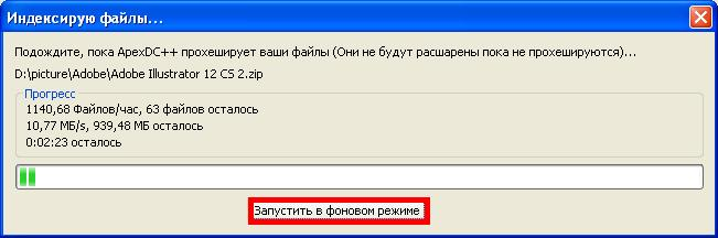 Инструкция пользователя ApexDC++ 0.4.0 Use17