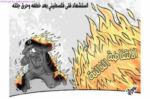 الهولوكوست حقيقة في  فلسطين ------------------_10
