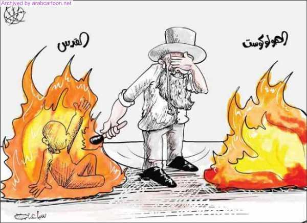 الهولوكوست حقيقة في  فلسطين 20140706char