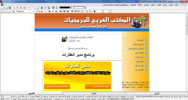 برنامج المصمم  الاصدار 3.4 Web-editor-maker