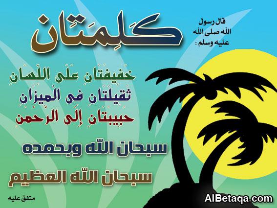 فلسطين أحييها Azkar-motlaqa0037