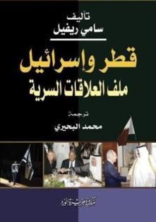 للاسف العرب لايقرؤون:كتاب لمؤلف اسرائيلي : قطر بوسطجي إسرائيلي مطيع 00010542