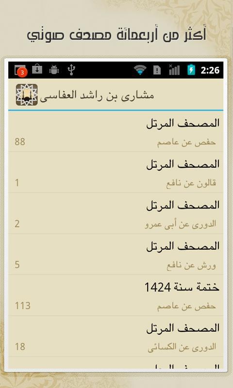 خمسة تطبيقات إسلامية تستحق مكانا على هاتفك 12