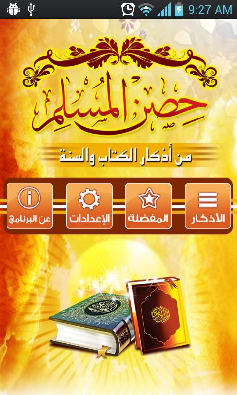خمسة تطبيقات إسلامية تستحق مكانا على هاتفك 3