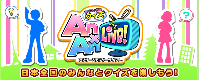 Answer x Answer Live! Axalive