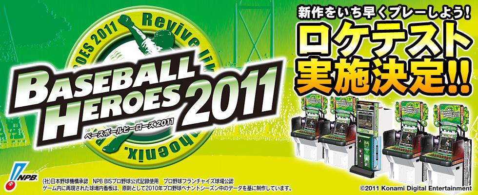 Baseball Heroes 2011 Bbh2011
