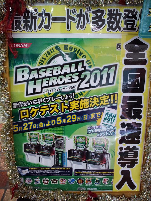 Baseball Heroes 2011 Bbh_2011