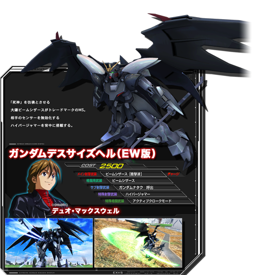 Mobile Suit Gundam Extreme Vs. Gundeath