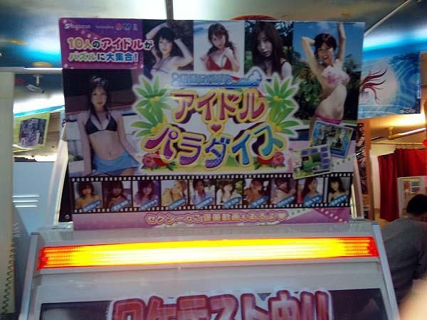 Idol Paradise Ippic2