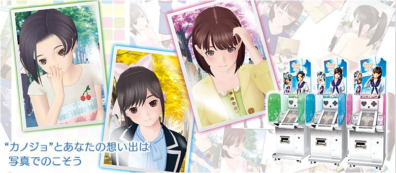 Love Plus Arcade: Colorful Clip Loveplus07