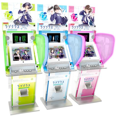 Love Plus Arcade: Colorful Clip Loveplus_hdl_cab