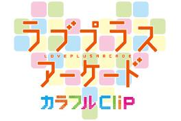Love Plus Arcade: Colorful Clip Lpa_cc_logo