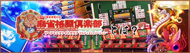 Mahjong Fight Club ultimate version Mfc_uv001