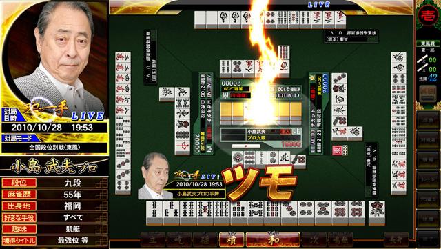 Mahjong Fight Club ultimate version Mfc_uv003
