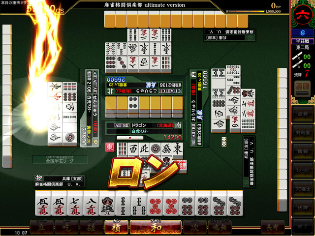 Mahjong Fight Club ultimate version Mfc_uv004