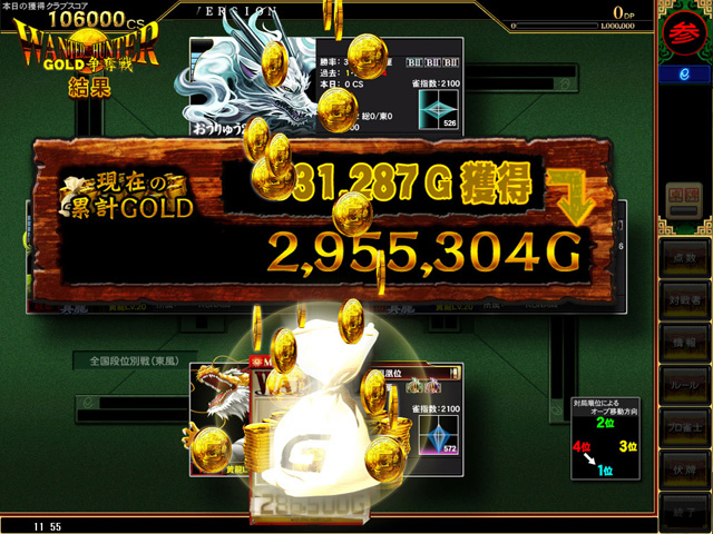 Mahjong Fight Club ultimate version Mfc_uv005