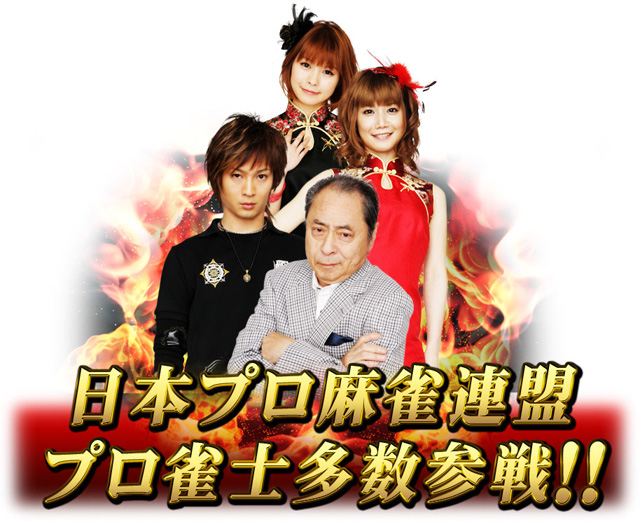 Mahjong Fight Club ultimate version Mfc_uv006