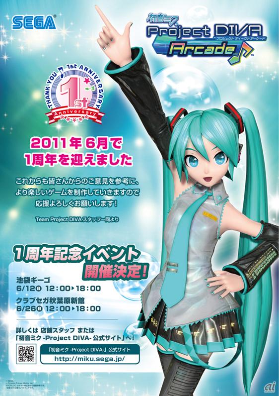 Hatsune Miku Project DIVA Arcade Miku_1year