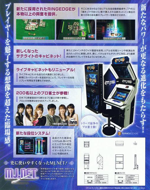 Sega Network Taisen Mahjong MJ5 Mj5b