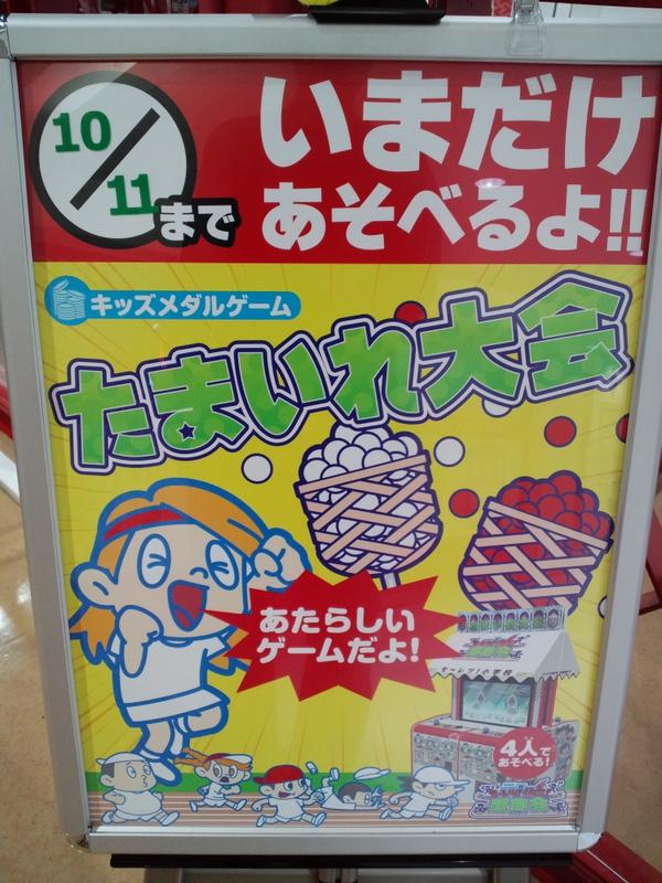 Moretsu ! Nekketsu ! Undoukai Moretsu01