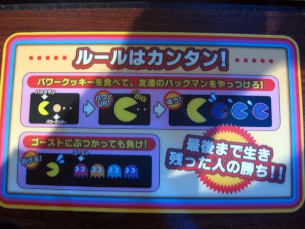 Pac-Man Battle Royale Pac-man_battleroyal-06