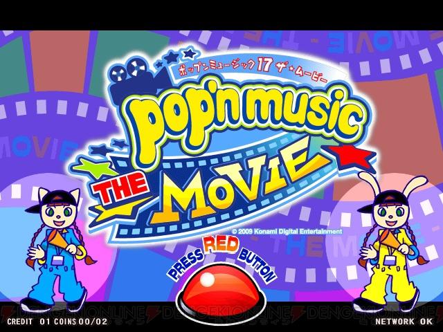 pop'n music 17 - THE MOVIE Pnm17s01