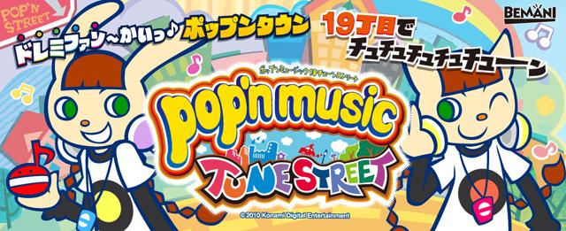 pop'n music 19 TUNE STREET Popnmusic19