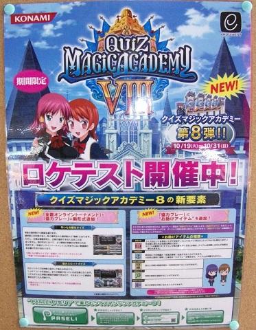 Quiz Magic Academy VIII Qma8_01