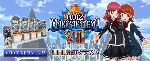 Quiz Magic Academy VIII Qma8_logo