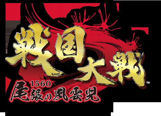 Sengoku Taisen Sengoku_logo