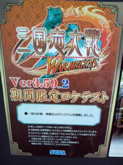 Sangokushi Taisen 3 - War Begins Sengokushi3ver3