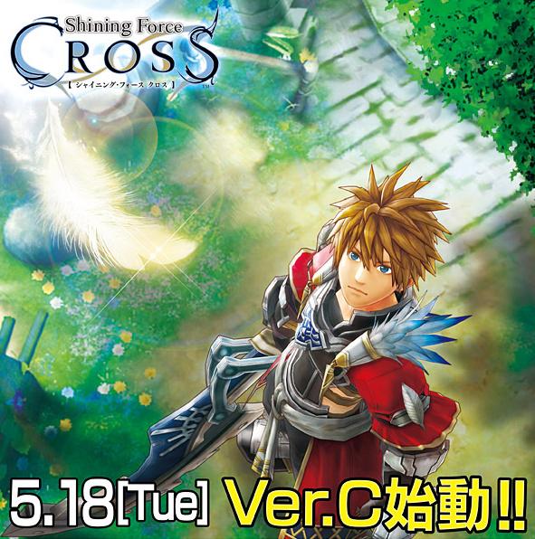 Shining Force Cross Shiningforcecrossverc